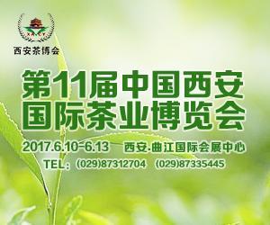 2017 第十一届中国 西安国际茶业博览会