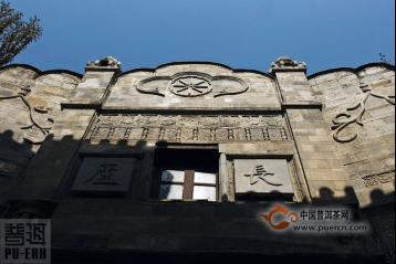 历史·旧时老茶庄(1)