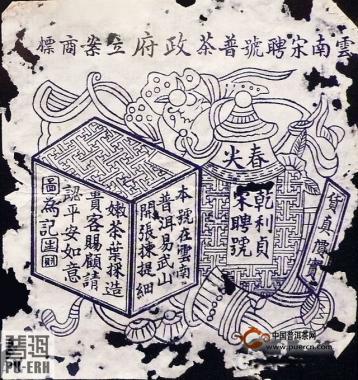 历史·旧时老茶庄(3)易武老茶庄