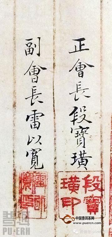 普洱茶历史:寻找雷永丰(3)