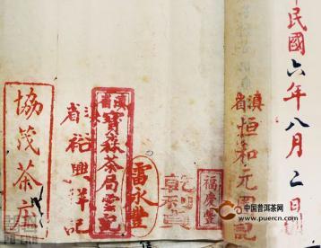 历史·旧时老茶庄(4)