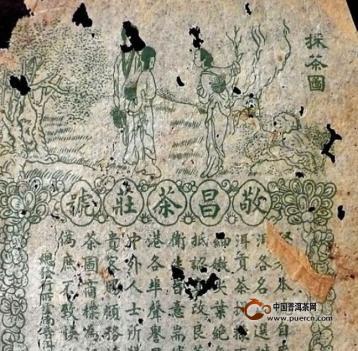 历史·敬昌号故事(二)