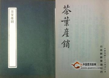 1947年时的云南省普洱茶区